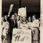 Випуск 1975, последен ден в училище за 11 Д клас