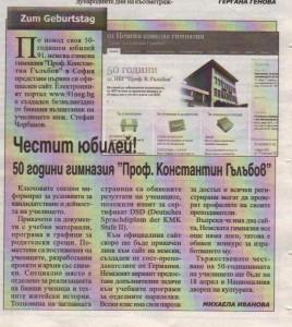 Вестник Аз Буки, 7-13 април 2011, брой 14