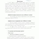 COVID - МЕРКИ-1