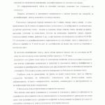 COVID - МЕРКИ-3