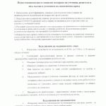 COVID - МЕРКИ-6